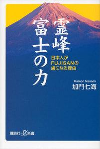 霊峰富士の力 日本人がFUJISANの虜になる理由