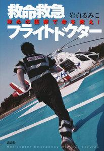 救命救急フライトドクター 攻めの医療で命を救え!