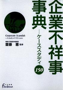 企業不祥事事典 : ケーススタディ150