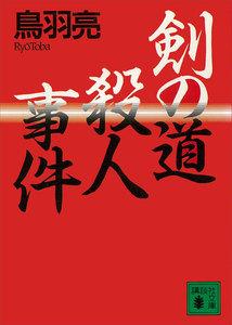 剣の道殺人事件 電子書籍版