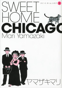 SWEET HOME CHICAGO (1)