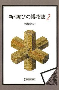 新・遊びの博物誌 (2)