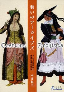 装いのアーカイブズ : ヨーロッパの宮廷・騎士・農漁民・祝祭・伝統衣装