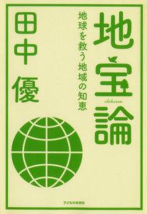 地宝論 : 地球を救う地域の知恵