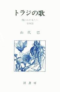 山代巴文庫[囚われの女たち4] トラジの歌