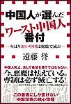 中国人が選んだワースト中国人番付-やはり紅い中国は腐敗で滅ぶ-(小学館新書) 電子書籍版