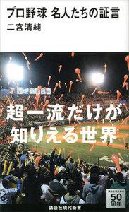 プロ野球 名人たちの証言 電子書籍版