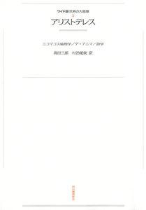ワイド版世界の大思想 第1期〈2〉アリストテレス