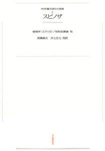 ワイド版世界の大思想 第1期〈4〉スピノザ
