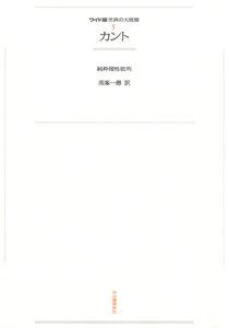 ワイド版世界の大思想 第1期〈5〉カント