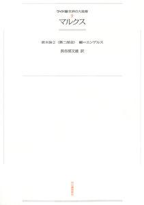 ワイド版世界の大思想 第1期〈9〉マルクス