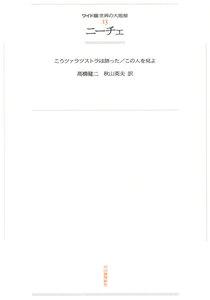 ワイド版世界の大思想 第1期〈13〉ニーチェ