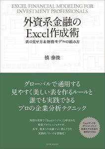外資系金融のExcel作成術―表の見せ方&財務モデルの組み方