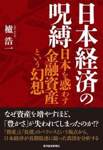 日本経済の呪縛―日本を惑わす金融資産という幻想