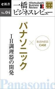 ビジネスケース『パナソニック ~IH調理器の開発』―一橋ビジネスレビューe新書No.4