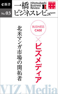 ビジネスケース『ビズメディア ~北米マンガ市場の開拓者』―一橋ビジネスレビューe新書No.3
