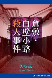 倉敷・白壁小路殺人事件 電子書籍版