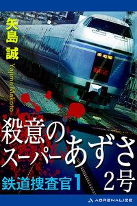鉄道捜査官(1) 殺意のスーパーあずさ2号 電子書籍版