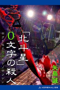 「北斗星」0文字の殺人 電子書籍版