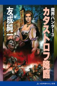 魔界ハンター(3) カタストロフ降臨