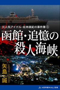 元人気アイドル・紅林真紀の事件簿(1) 函館・追憶の殺人海峡 電子書籍版