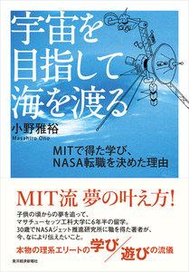 宇宙を目指して海を渡る MITで得た学び、NASA転職を決めた理由