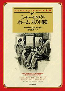 シャーロック・ホームズ・シリーズ (1) シャーロック・ホームズの冒険【深町眞理子訳】 電子書籍版