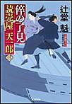 倅(せがれ)の了見~読売屋 天一郎(三)~