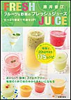 フルーツ&野菜のフレッシュジュース