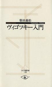 ヴィゴツキー入門 電子書籍版 | 柴田義松 | Yahoo!ショッピング版 ...