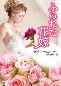 ふられた花嫁 電子書籍版