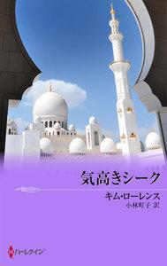 気高きシーク 電子書籍版