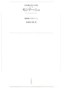 ワイド版世界の大思想 第2期〈2〉モンテーニュ