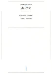 ワイド版世界の大思想 第2期〈6〉ホッブズ