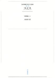 ワイド版世界の大思想 第2期〈7〉スミス