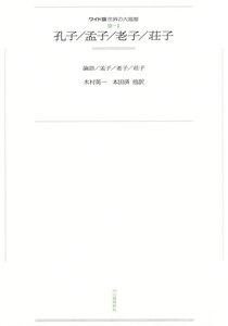 ワイド版世界の大思想 第3期〈1〉孔子/孟子/老子/荘子