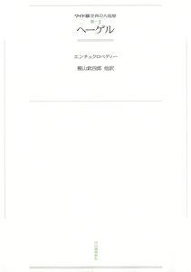 ワイド版世界の大思想 第3期〈3〉ヘーゲル