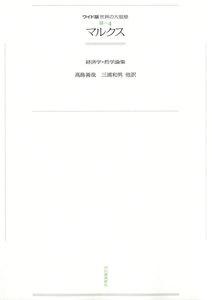 ワイド版世界の大思想 第3期〈4〉マルクス