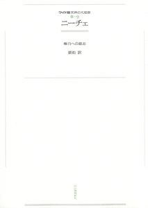 ワイド版世界の大思想 第3期〈9〉ニーチェ
