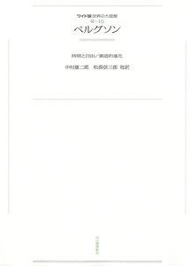 ワイド版世界の大思想 第3期〈10〉ベルグソン
