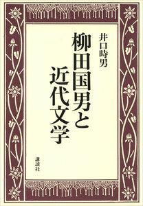 柳田国男と近代文学