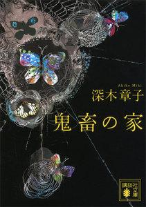 榊原シリーズ