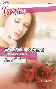 忘れられたキスの記憶 【禁じられた恋のゆくえ III】 電子書籍版