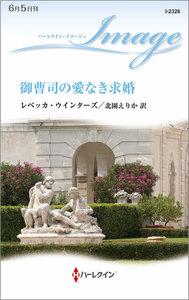 御曹司の愛なき求婚 電子書籍版