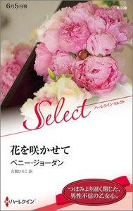 花を咲かせて 電子書籍版
