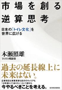 市場を創る逆算思考―日本の「トイレ文化」を世界に広げる