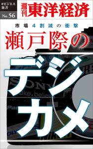 瀬戸際のデジカメ―週刊東洋経済eビジネス新書No.56