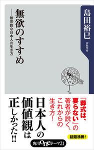 無欲のすすめ 無宗教な日本人の生き方