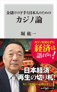 金儲けの下手な日本人のためのカジノ論