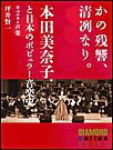 かの残響、清冽なり。 本田美奈子.と日本のポピュラー音楽史 第2巻「声楽」